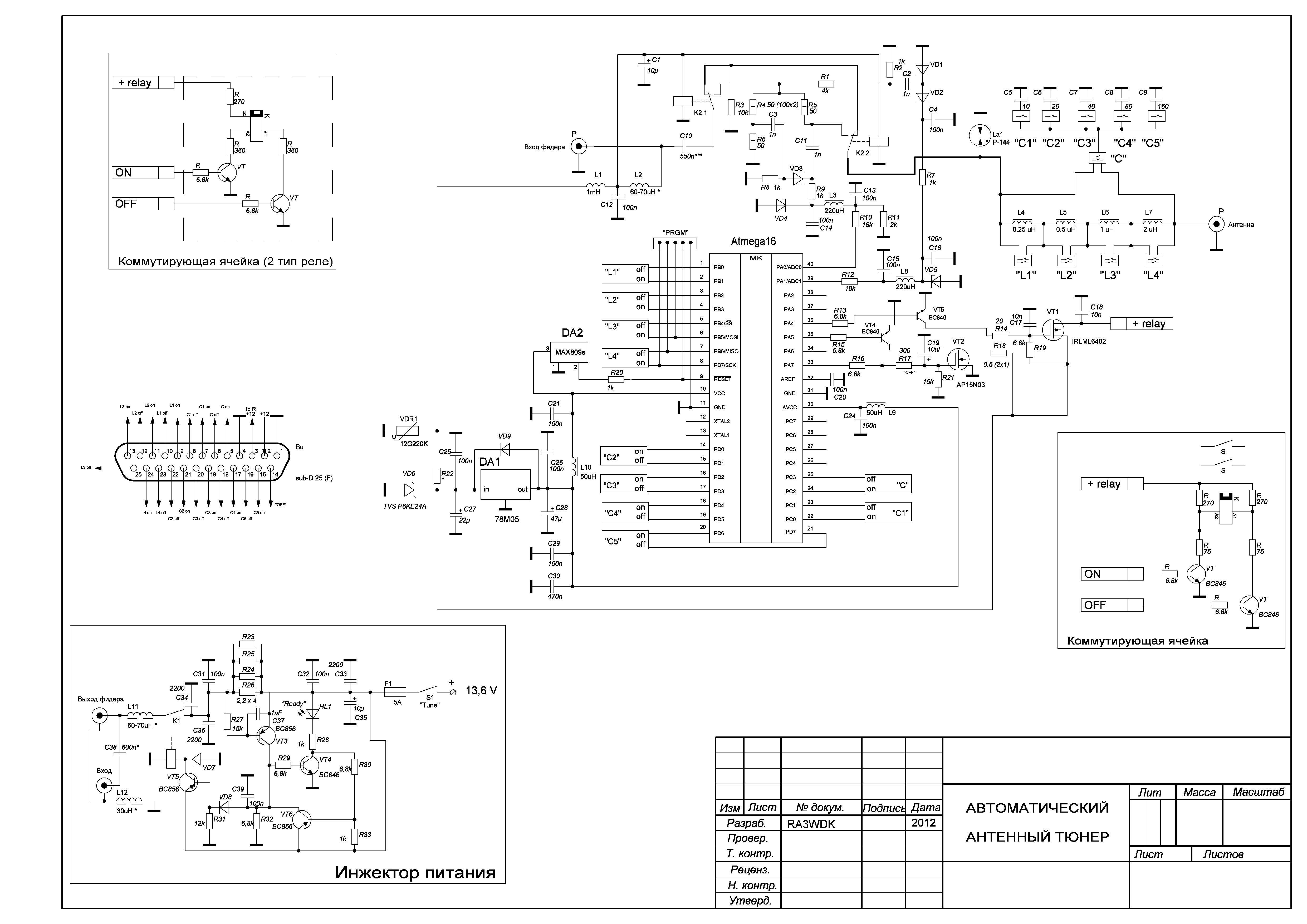 реализация схем на attiny26 16pu описание на русском
