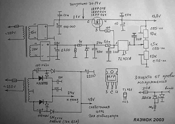 Блок питания на полевом транзисторе своими руками
